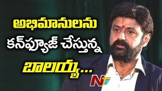 Balakrishna Creates Dilemma for His fans With his New Movies |  NTR Biopic | Boyapati Srinu | NTV