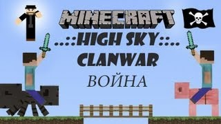 MineCraft - ..::High Sky ClanWar::.. - Война