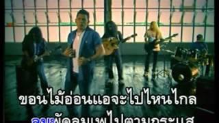 Download Lagu thai song (old song2) Gratis STAFABAND