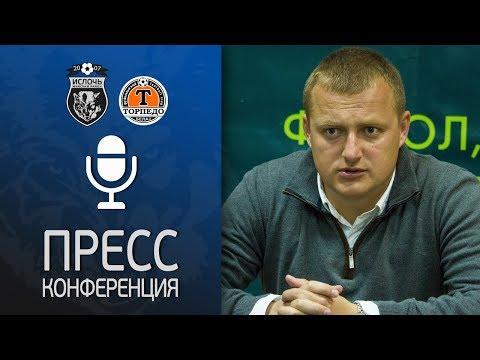 Ислочь - Торпедо-БелАЗ | Пресс-конференция Виталия Жуковского