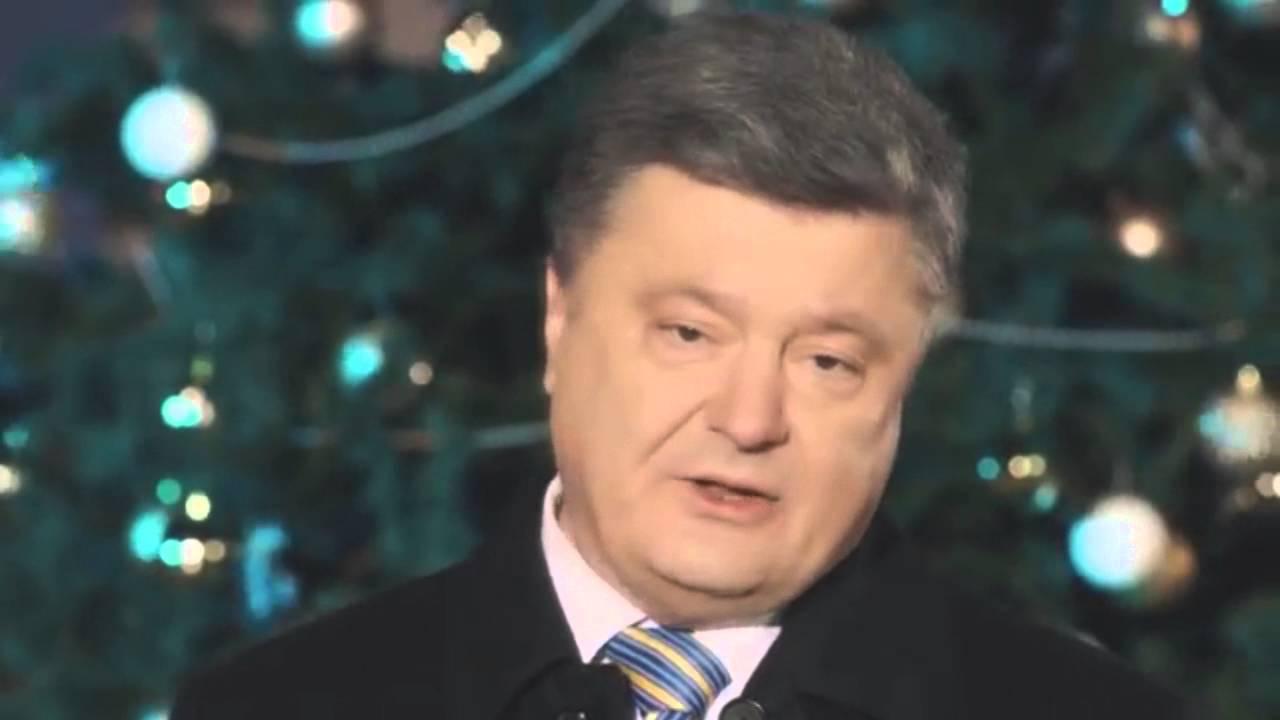 Смотреть поздравление порошенко онлайн