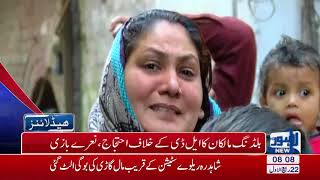Download video 08 PM Bulletin Lahore News HD - 11 December 2017
