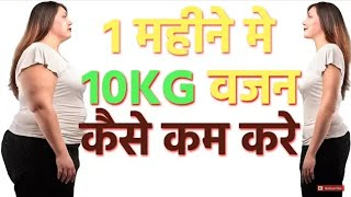 How To Lose  Weight Fast | Full vegetarian Diet Plan For Weight Gain in Hindi