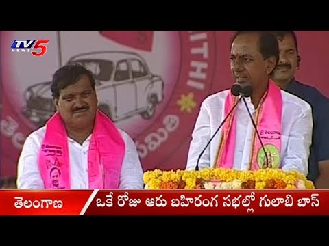KCR Addresses Six Public Meetings In One Day | Telangana | TelanganaElections2018