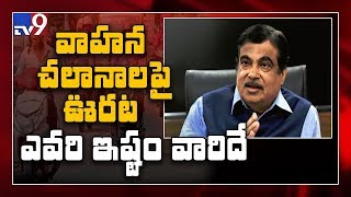 Nitin Gadkari Says No Problem With States Reducing Traffic Fine - TV9