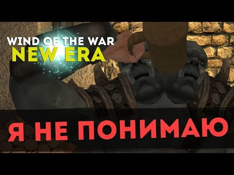 Сумасшествие! Mount & Blade: Wind of The War New Era l ДЕНЬ 2