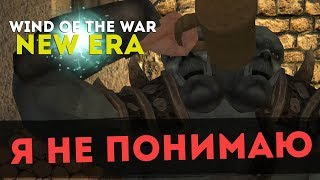 Сумасшествие! Mount & Blade: Wind of The War New Era l ДЕНЬ 2