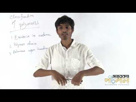 16. Polymers Part 01   পলিমার পর্ব ০১   OnnoRokom Pathshala thumbnail