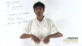 16. Polymers Part 01 | পলিমার পর্ব ০১ | OnnoRokom Pathshala