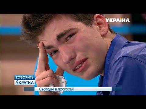 Меняю Париж на маму (полный выпуск)   Говорить Україна