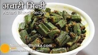 Achari Bhindi recipes -  How to make Achari Bhindi,