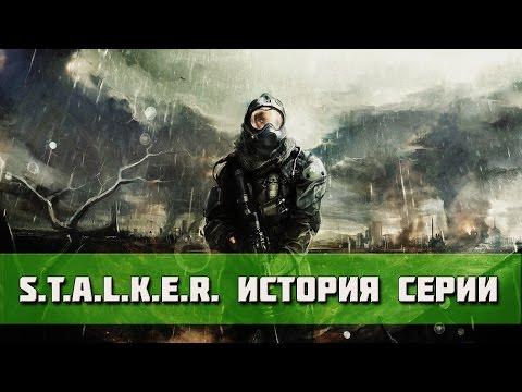 S.T.A.L.K.E.R. ИСТОРИЯ СЕРИИ