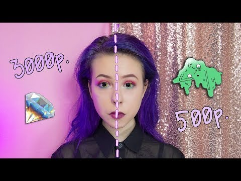 Один макияж дешёвой и дорогой косметикой   Есть ли разница?🤔