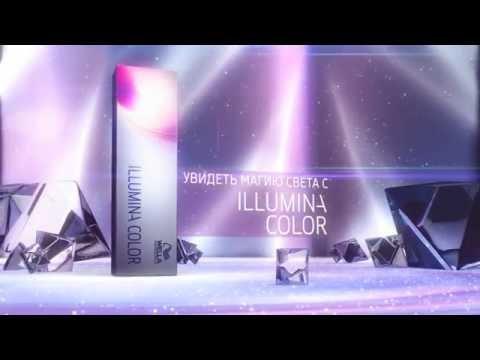 ВИДЕО: Wella Illumina - инновационный краситель для волос