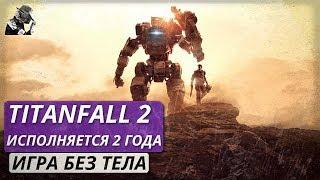 Ремейкер: Titanfall, Anthem, Black Ops 4 и как говорят Будущее Канала