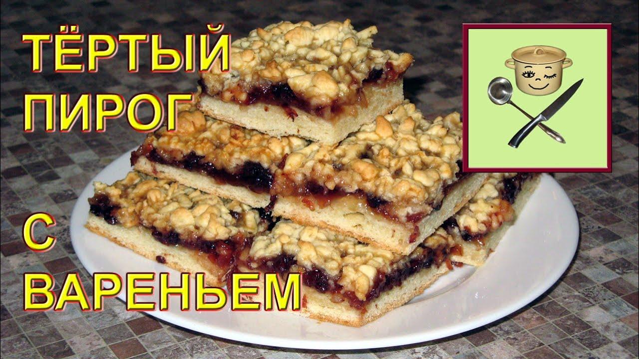 Пироги с вареньем рецепты в домашних условиях