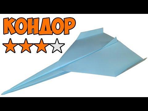 Как сделать далеко летающий самолет из бумаги. Оригами самолет который летает 100 метров. Кондор