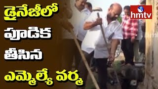 Pithapuram MLA Varma Cleans Drainage | Varma Angry On Municipal Officers  | hmtv