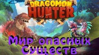 Dragomon Hunter - Первый взгляд