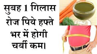 सुबह 1 गिलास रोज पिये हफ्ते भर में होगी 5 kg चर्बी कम।Motapa kam karne ke nuskhe hindi |