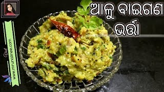 Aalu Baigana Bharta Recipe | ଓଡ଼ିଆ ଆଳୁ ବାଇଗଣ ଭର୍ତ୍ତା | Potato Eggplant Mash | Odia Authentic