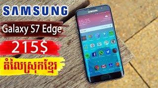 galaxy s7 edge review -khmer shop- galaxy s7 edge price - galaxy s7 edge specs- galaxy s7 edge khmer