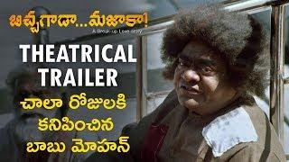 Bichagada Majaka Theatrical Trailer | Arjun Reddy | Neha Deshpandey