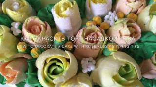 "Russian piping tips rose tutorial how to make cake decoration/ Как украсить торт насадкой ""Роза"""