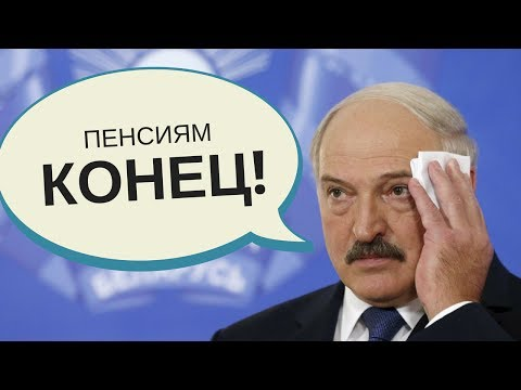 В Беларуси отменят пенсии? ШОК! Лукашенко запретили... НИН #11