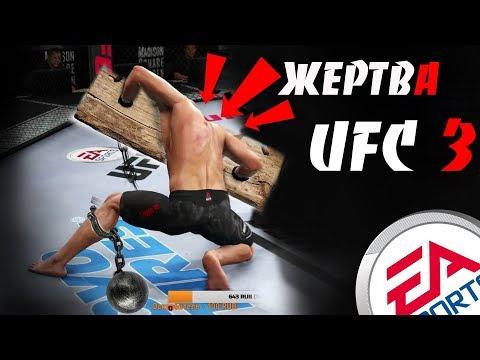 EA ПРИНЕСЛИ МНЕ ЖЕРТВУ В UFC 3