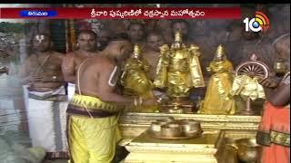 శ్రీవారి పుష్కరిణిలో చక్రస్నాన మహోత్సవం...| Srivari Brahmotsavams In Tirumala
