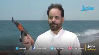 الحلقة 27 من برنامج غاغة 2 - للفنان محمد الأضرعي