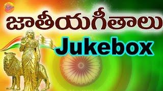 Jathiya Geethalu | Desha Bhakthi Songs Telugu | Desha Bhakthi Songs | Patriotic Songs Of India