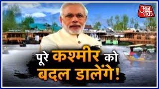 Kashmir में जैसे ही राज्यपाल शासन आया तो घाटी में आतंक की सफाई में जुटी Modi सरकार