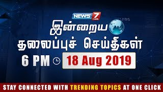 Today Headlines @ 6PM   இன்றைய தலைப்புச் செய்திகள்   News7 Tamil  Evening Headlines   18.08-2019