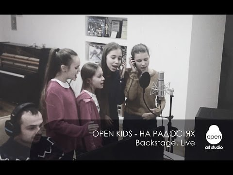 Open Kids – На Радостях. Backstage.  Live - Open Art Studio