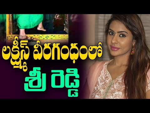 Sri Reddy To Play Key Role In Lakshmi's Veeragandham Movie