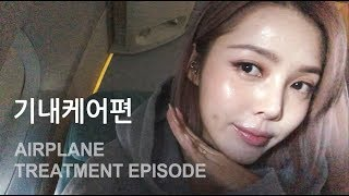 Airplane Treatment episode (With subs) 기내케어편 ✈