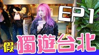 【VLOG台灣】Mira 遊台北 1⃣ // 第一次自己旅行 | Mira