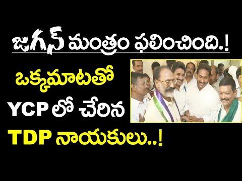 జగన్ మంత్రం ఫలించింది..! ఒక్కమాటతో YCPలో చేరిన పిఠాపురం TDP నాయకులు | TDP Leaders Join YSRCP
