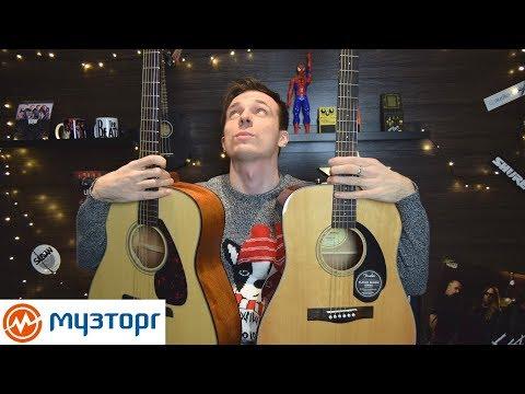 ДВЕ ЛУЧШИЕ ГИТАРЫ ДЛЯ ДОМА! Yamaha FG800 vs Fender CD60S!