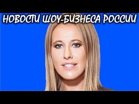 Собчак шокировала своими требованиями руководство «Муз-ТВ». Новости шоу-бизнеса России.
