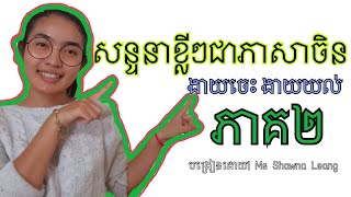 រៀនភាសាចិន Khmer Learn Chinese [ KHMER VERSION ] by Shawna Leang Ep. 45
