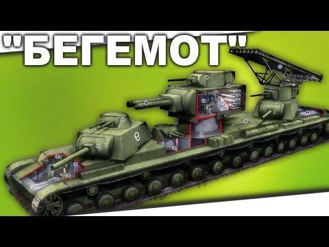 СОВЕТСКИЙ БЕГЕМОТ - КВ-6