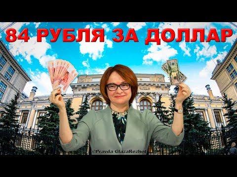 Обвал Рубля. Минфин официально: Рубль упадёт ниже 84 за доллар   Pravda GlazaRezhet