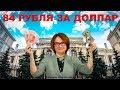 Обвал Рубля. Минфин официально: Рубль упадёт ниже 84 за доллар | Pravda GlazaRezhet