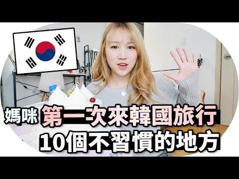 [韓國必知#40] 媽媽第一次來韓國旅行10個不習慣的地方 | Mira 咪拉