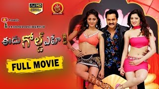 Eedu Gold Ehe Full Movie    2018 Telugu Movies    Sunil, Sushma Raj, Richa Panai