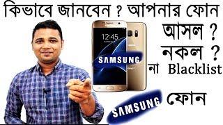 Samsung আসল না নকল কিভাবে চিনবেন How to know your Samsung Phone Original,Duplicate,or Blacklisted