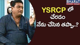 YSRCP లో చేరడం నేను చేసిన తప్పా..? - Actor Prudhvi Raj |Tea Time Celebrity|| Bharat Today